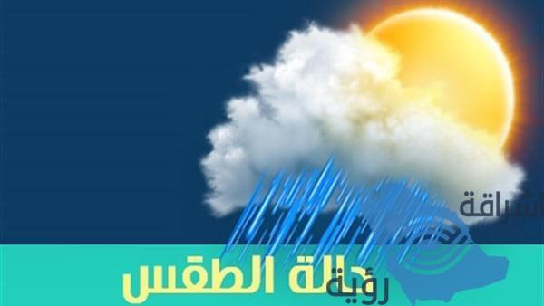 الحالة الجوية المتوقعة ليوم السبت .