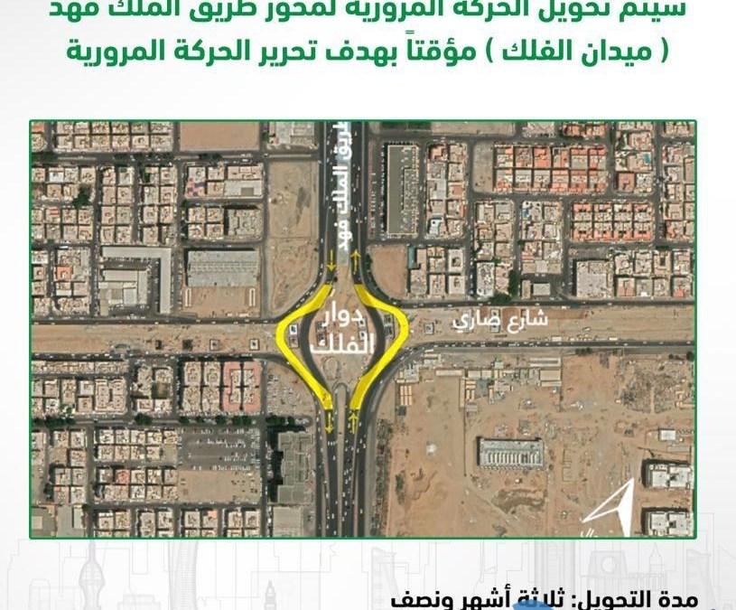 """""""إدارة مرور جدة"""" توضح بأنه سيتم تحويل حركة المركبات حسب الخريطة المرفقة"""