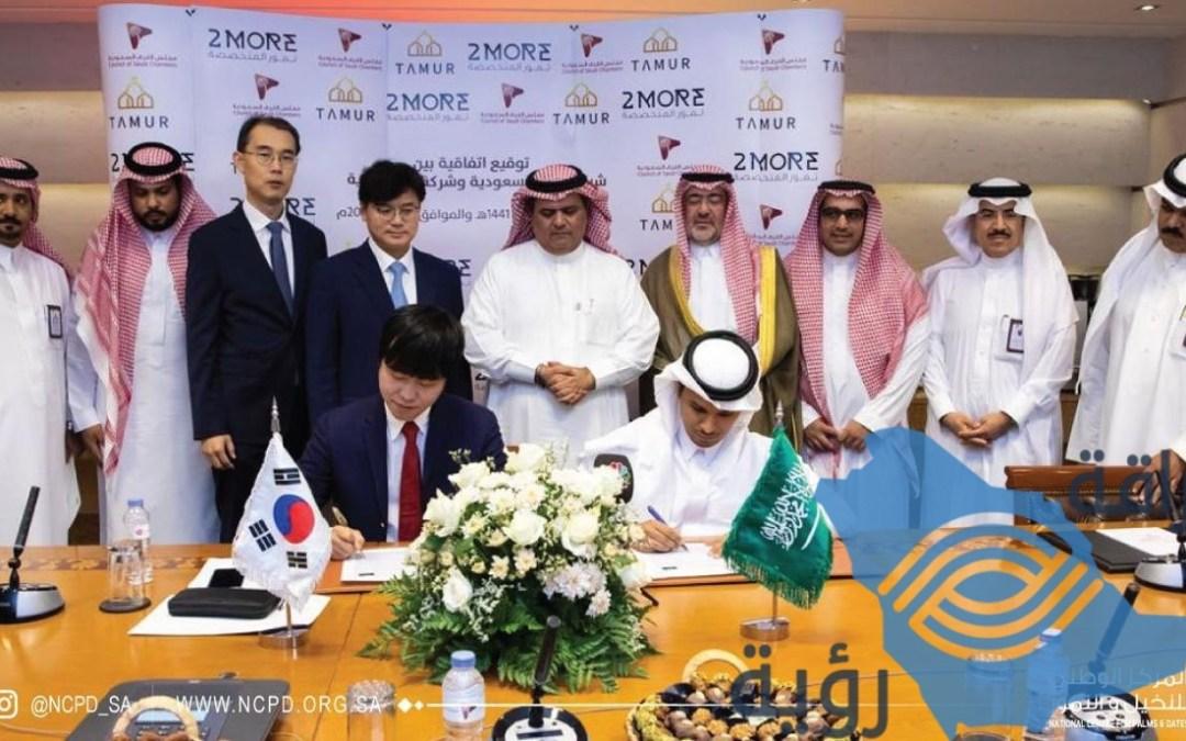 """"""" شركة تمور المتخصصة"""" تعلن عن توقيعها لعقد شراكة تصدير مع شركة تمر الكورية بعقد يمتد لخمس سنوات"""