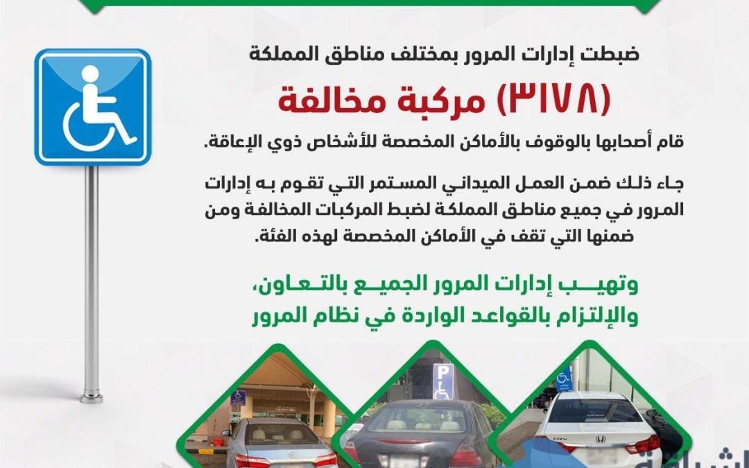 """"""" المرور السعودي """" تنفيذ الحملة الميدانية لضبط المركبات المتوقفة في الأماكن المخصصة للأشخاص ذوي الإعاقة"""