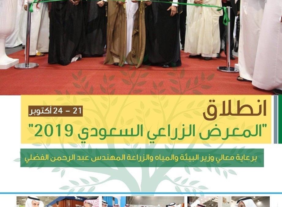المعرض الزراعي 2019