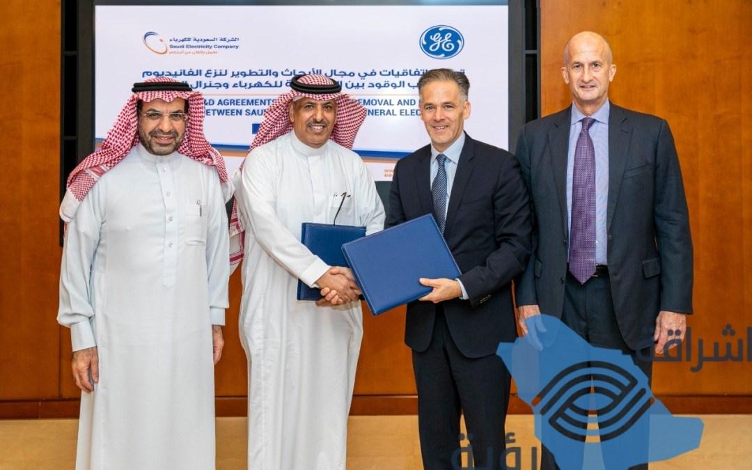 السعودية للكهرباء توقع عدد من الاتفاقيات في مجال الأبحاث والتطوير