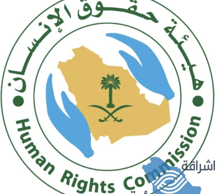 هيئة حقوق الإنسان: تدرس مع عدد من الجهات الآثار السلبية للزواج المبكر دون سن الـ18