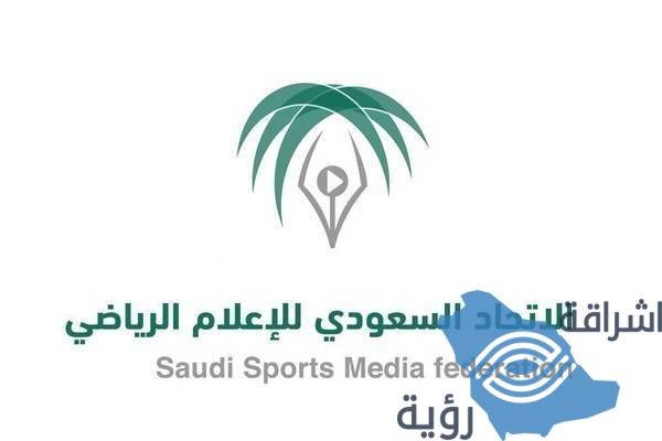 """""""اتحاد الإعلامي الرياضي"""" يطلق برامج متخصصة لتغطية الفعاليات الرياضية والعالمية بالمملكة"""