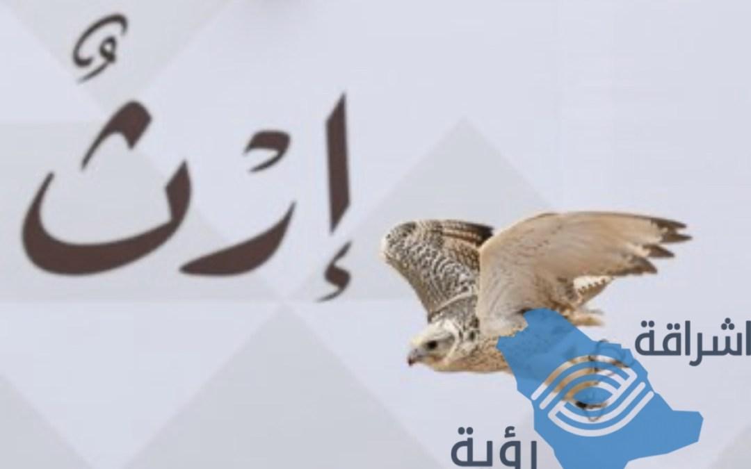 نادي الصقور يخصص لمهرجان الملك عبدالعزيز للصقور جوائز بأكثر من 21 مليون ريال