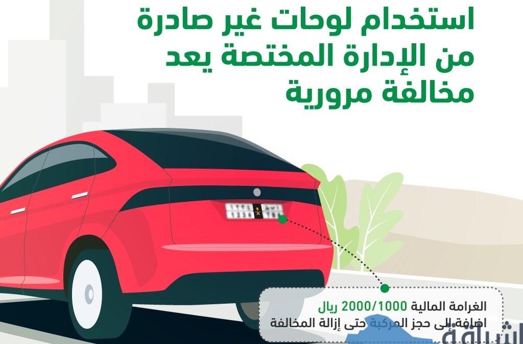 """""""المرور السعودي """" استخدام لوحات غير صادرة من الإدارة المختصة تعد مخالفة مرورية"""