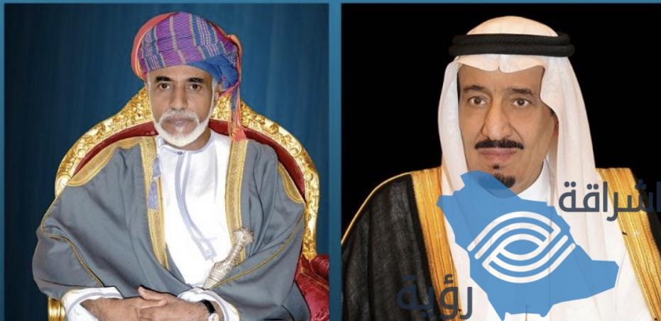 عاجل .. خادم الحرمين الشريفين يدعو سلطان عُمان لحضور اجتماع المجلس الأعلى لمجلس التعاون