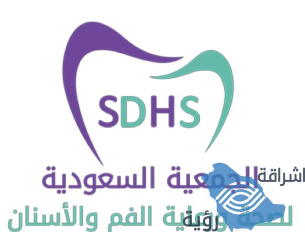 جمعية الفم والأسنان الصحية تُدشن أعمالها وهويتها الجديدة