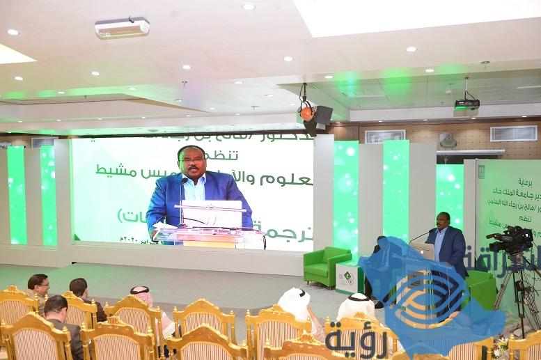 """7 أوراق علمية في أول أيام ملتقى """"الترجمة.. حوار الثقافات"""" بجامعة الملك خالد"""