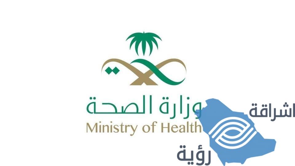 وزارة الصحة تُتيح رابط إحصائيات كورونا