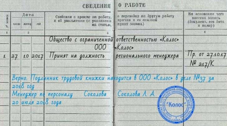 Образец копии трудовойкнижки