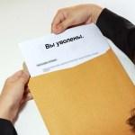 Полный список документов при увольнении сотрудника