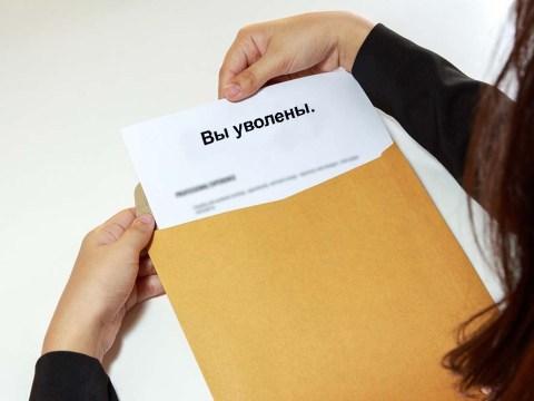 список документов при увольнении сотрудника