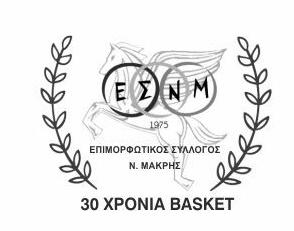 30_XRONIA_BASKET