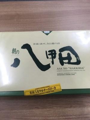八甲田チーズケーキ10個入り