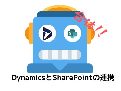 DynamicsとSharePointの連携