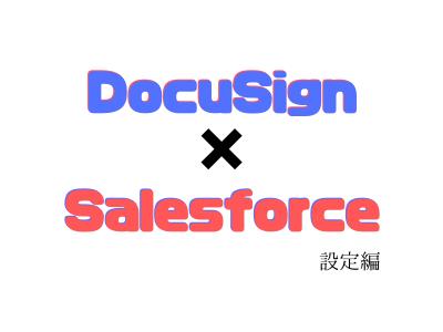 DocuSign設定編
