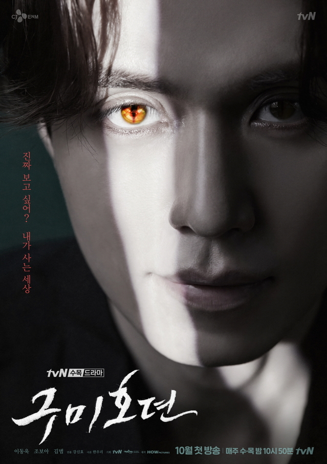 The Tale of a Gumiho