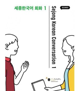 Sejong Korean Conversation 1 - Beginner Sejong Korean Conversation 1 - Beginner Sejong Korean Conversation 1 - Beginner Sejong Korean Conversation 1 - Beginner Sejong Korean Conversation 1 - Beginner Sejong Korean Conversation 1 - Beginner Print SEJONG KOREAN CONVERSATION 1 - BEGINNER