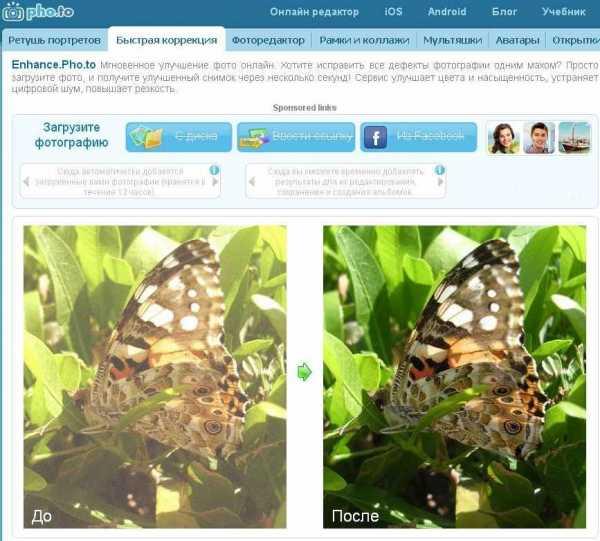 Как улучшить качество фотографии онлайн – Как улучшить ...