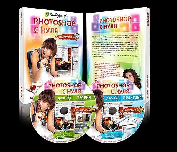 Курс фотошопа для начинающих – Бесплатное обучение ...