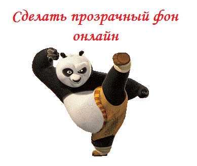 Отбелить фон на фото онлайн – Блог Светланы Колосовой ...