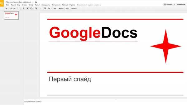 Приложение для создания презентаций на компьютер – ТОП ...