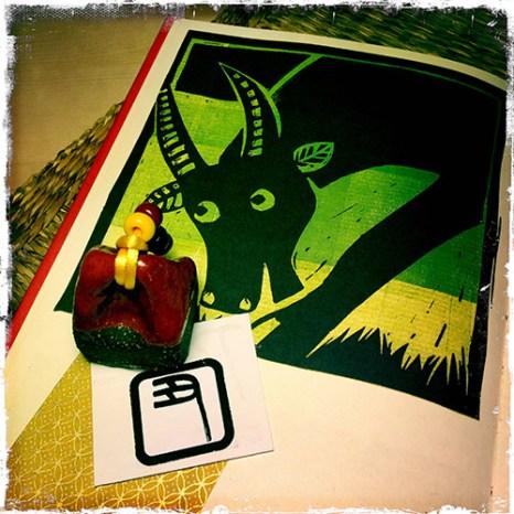 Ushi 丑, vaca. Kanji de horóscopo, en estilo Kinbun.