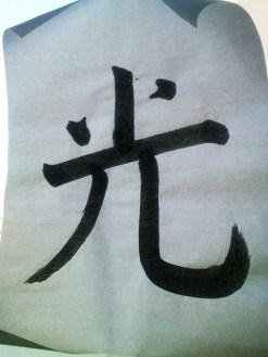 Kanji Hikari (Luz)