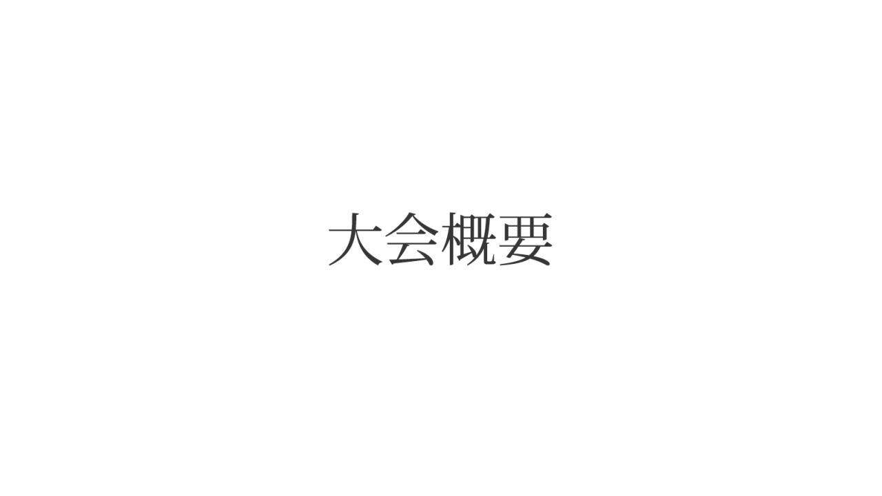 eスポーツ奈良県代表決定戦の大会概要