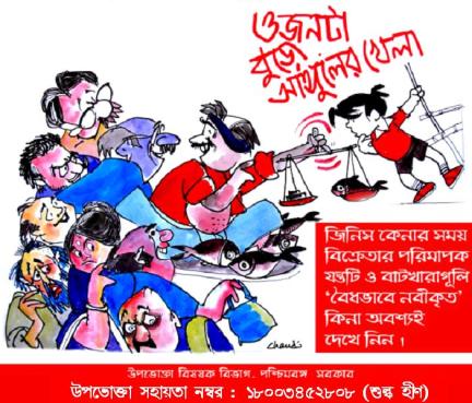 Consumer Affairs-west-bengal