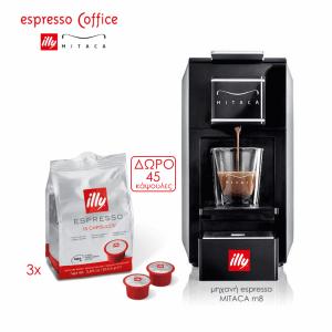 Μηχανή espresso illy MITACA M8 + ΔΩΡΟ 45 Κάψουλες illy MPS MEDIUM ROASTED