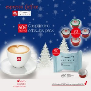 Cappuccino capsules pack: 90 κάψουλες illy MPS + 50 elle capsules + φλυτζάνι cappuccino illy
