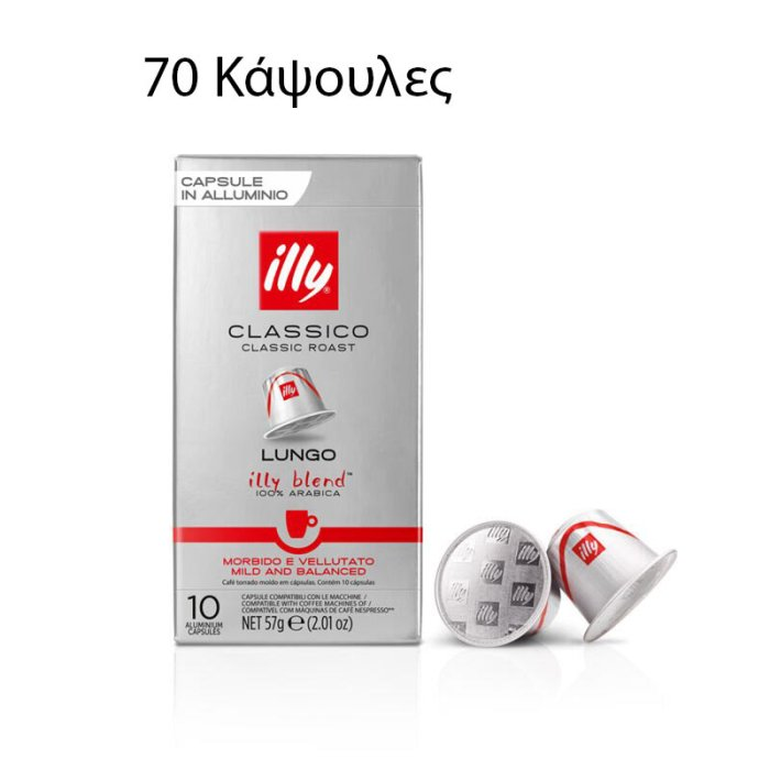 illy-compatible-lungo 70