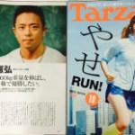 パワーリフティング大谷憲弘がTarzan 4ページアスリート特集に掲載!