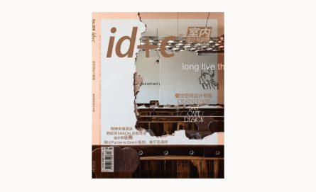 ID + C / 2020