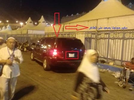 السيارة بعد ان تم بيع ماكان على متنها من الطعام وهي متوقفة قبالة مخيم الحجاج بمنى
