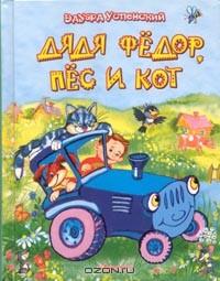 Скачать Дядя Федор, пес и кот (2003 г.) Успенский Э.Н. TXT ...