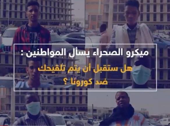 مكرو الصحراء يستعرض مواقف المواطنين من التلقيح المنتظر ضد كورونا