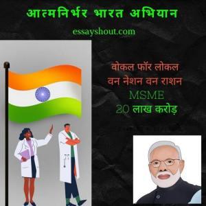 aatmanirbhar bharat abhiyan nibandh