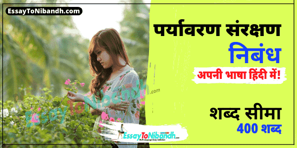 Environmental Protection Essay in Hindi 400 Words