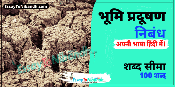 Soil Pollution Hindi Nibandh 100 Shabd