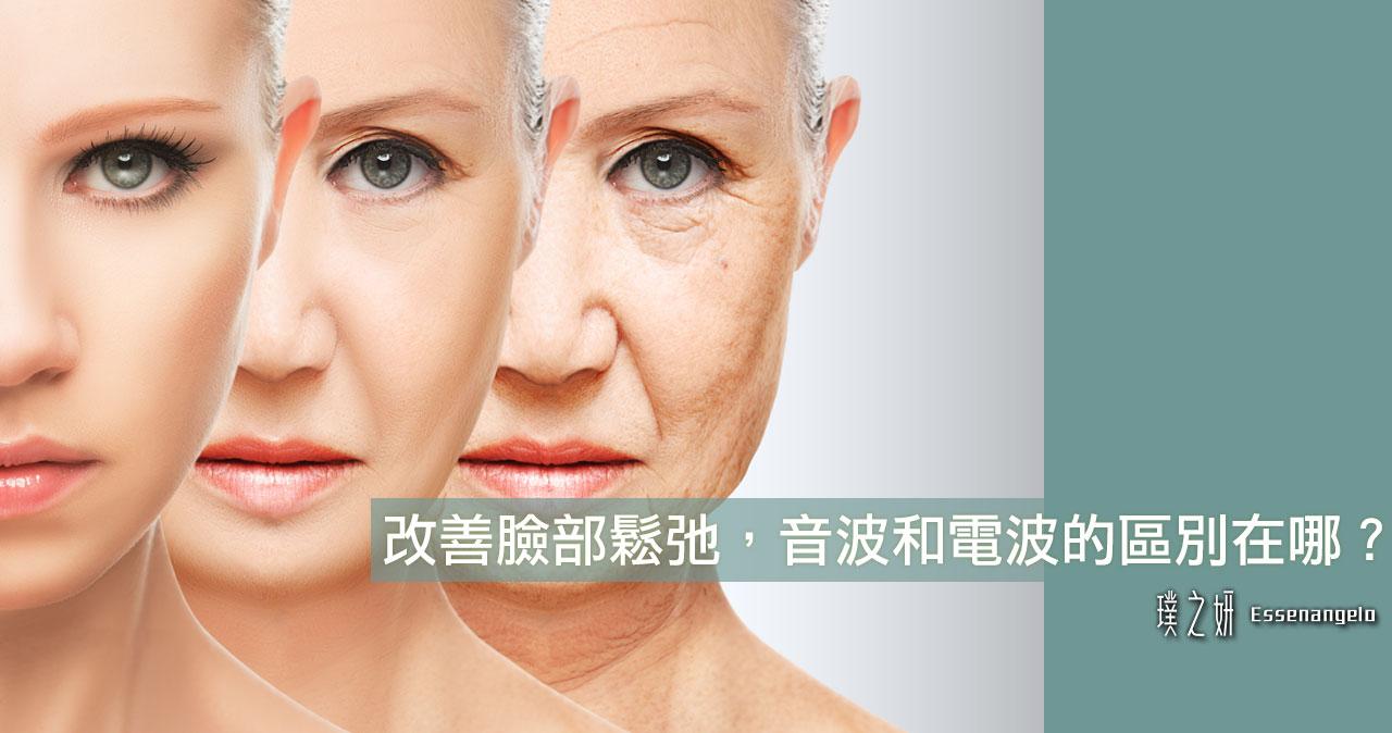 改善臉部鬆弛,音波和電波的區別在哪?