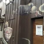 【おまかせ壁画☆】@東所沢『がんこ蔵』さん