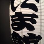 【提灯文字入れ☆追加分】@立川市らーめんたま館さん