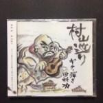 【CDジャケット☆手描きイラスト】『村山巡り』ギター弾き田村功さん☆