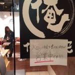 【迫力系壁画☆店舗内装】@世田谷区