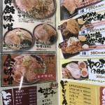 【手描きメニュー☆オリジナル文字データ】@神奈川県厚木市『熟成味噌らぁめん金子』様