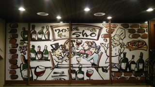 【手描き看板☆ガラスシート貼り】@神奈川県横浜市関内『ワイン酒場Sho』様