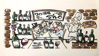 【手描きラフ画☆店舗用看板】@神奈川県横浜市関内『ワイン酒場Sho』様